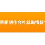 テレビ番組制作会社就職情報サイトの口コミ・評判