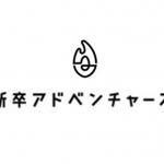 新卒アドベンチャーズの口コミ・評判