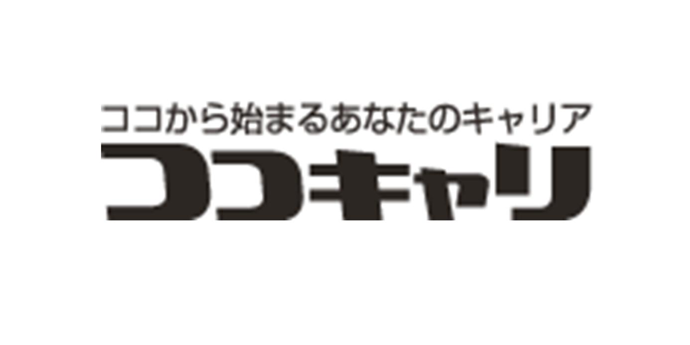 ココキャリの口コミ・評判