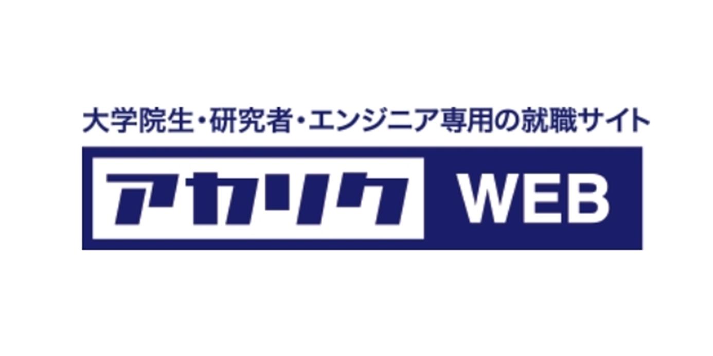アカリクWEBの口コミ・評判