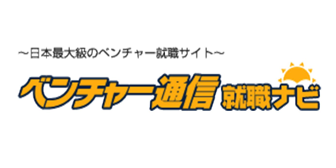 ベンチャー通信就職ナビの口コミ・評判