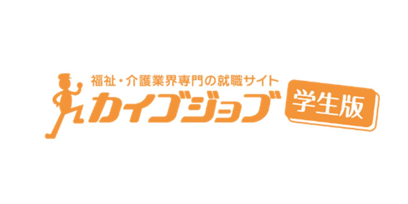 カイゴジョブ 学生版の口コミ・評判