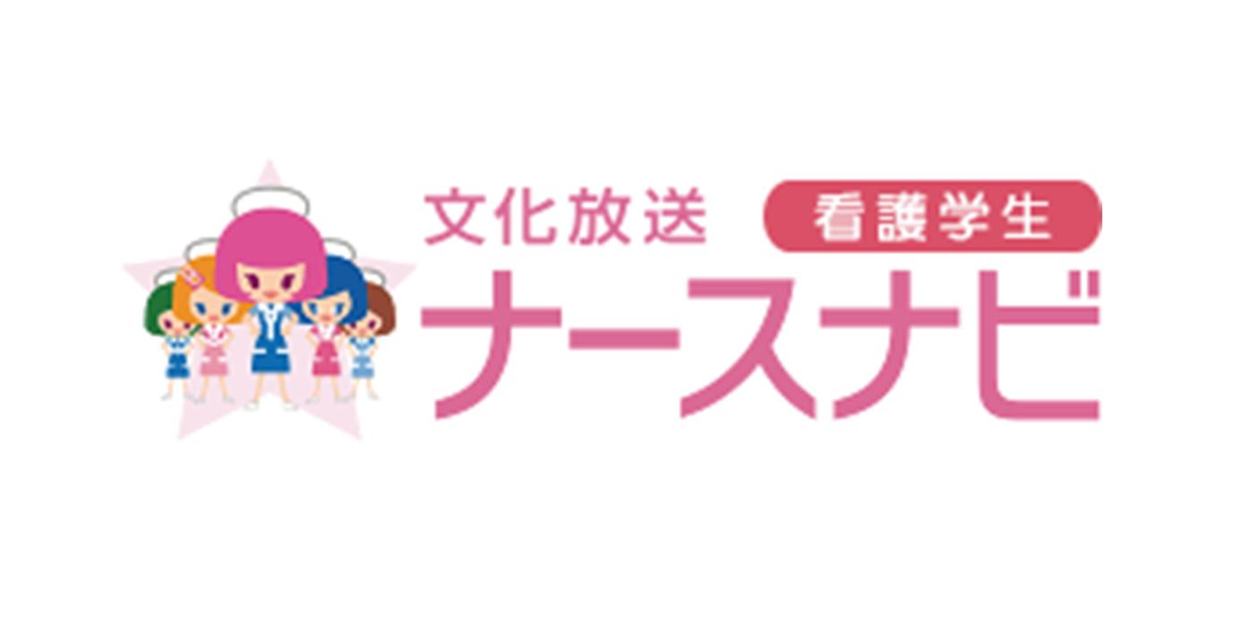 文化放送ナースナビの口コミ・評判