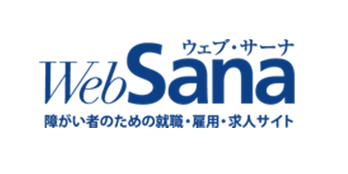 ウェブサーナ(WebSANA)の口コミ・評判