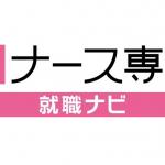 ナース専科就職ナビの口コミ・評判