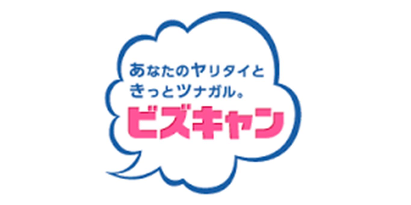 ビズキャンの口コミ・評判