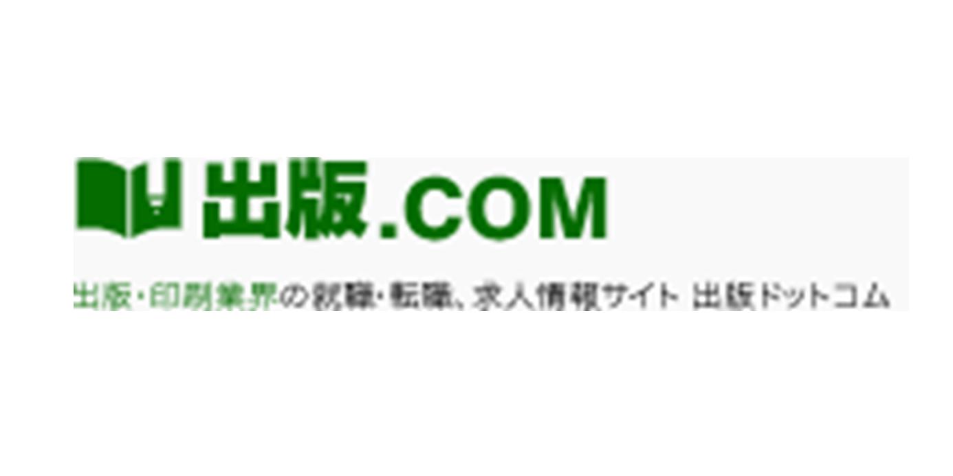 出版ドットコムの口コミ・評判