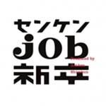センケンjob新卒の口コミ・評判