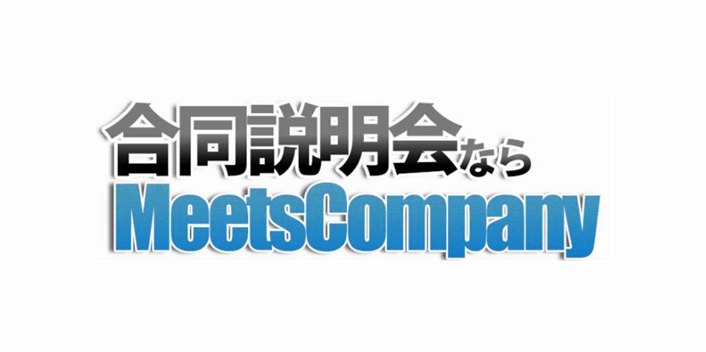 Meets Companyの口コミ・評判