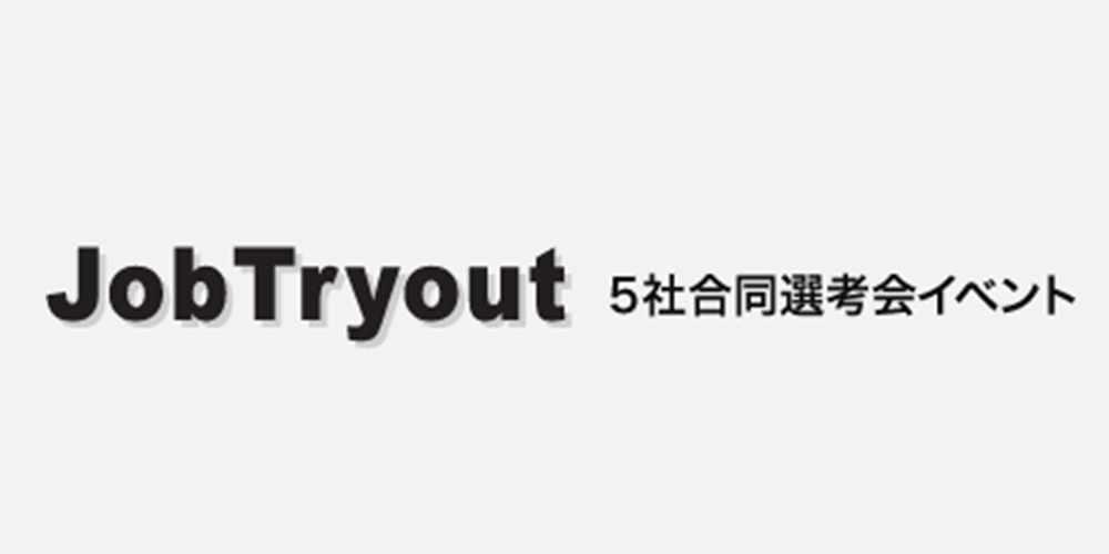 Job Tryoutの口コミ・評判